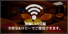 無線LANをご利用いただけます。